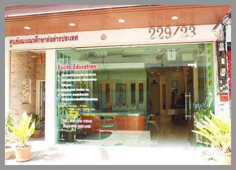 EFL Khonkaen | Education For Life