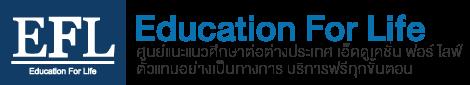 Education for Life | EFL เรียนต่อต่างประเทศ