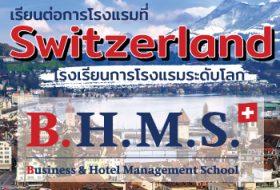 BHMS-web-thumb
