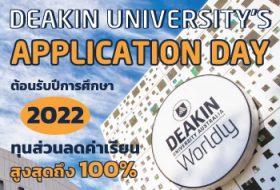 deakin2021-thumb